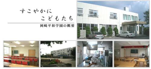 岡崎平和学園