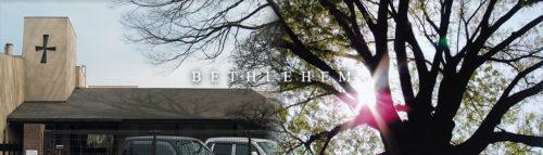 ベトレヘム学園