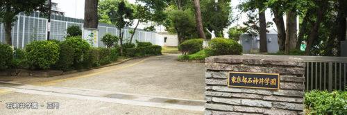 東京都石神井学園