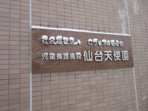仙台天使園