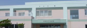 釧路まりも学園