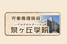 泉ヶ丘学院