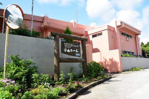 子山ホーム