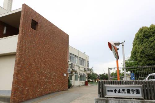 小山児童学園