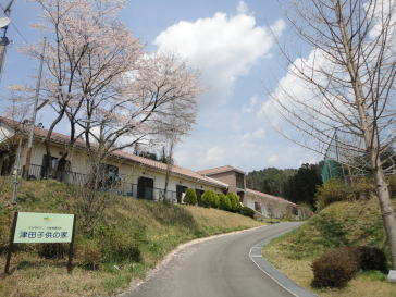津田子供の家