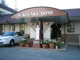 聖小崎ホーム