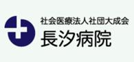 社会医療法人社団大成会 長汐病院