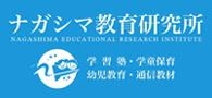 ナガシマ教育研究所