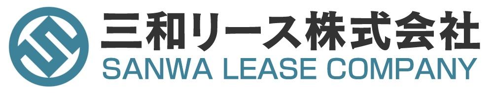三和リース株式会社