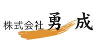 株式会社勇成