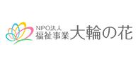 NPO法人福祉事業大輪の花